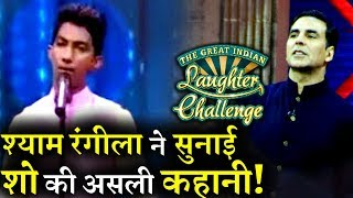 Comedian Shyam Rangeela made shocking revelation about Laughter Challenge!