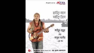 pal tule de re noukai -  abdul alim song by Ayub Bachchu