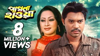 Pagla Hawa - পাগলা হাওয়া | Bangla Movie | Kazi Maruf, Kazi Hayat, Eka, Shreya