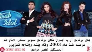 معلومات مهمة لازم تعرفها عن عرب ايدول Arab Idol