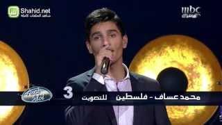 Arab Idol - الأداء - محمد عساف - ياريت فيي خبيها