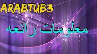 معلومات رائعه - ArabTub3