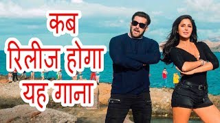 When will Be Rilies Salman khan Katrina Song Swag SE Swagat PBH News