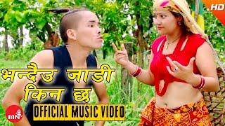 New Nepali Teej Song 2073 | Bhandeu Jodi Kun Chha - Rishi Dumre & Babita Majhi | Swabhiman Creation
