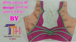 silk blouse design using blouse border in hindi |DIY|