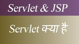 What is Servlet (Hindi)