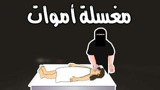 قصة مؤلمة حدثت لفتاة داخل مغسلة الاموات !!!