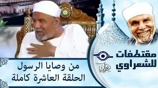 الشيخ الشعراوى | من وصايا الرسول | الحلقة ١٠