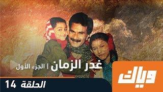 غدر الزمن - الموسم الأول - الحلقة 14 | WEYYAK