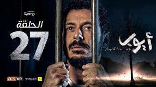 مسلسل أيوب الحلقة 27 السابعة والعشرون - بطولة مصطفى شعبان | Ayoob series - Episode 27