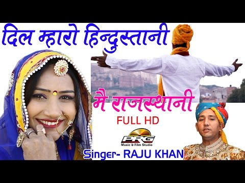 Xxx Mp4 Dil Mharo Hindustani Mein Rajasthani Rajasthani Desh Bhakti Geet Raju Khan Song 2018 3gp Sex