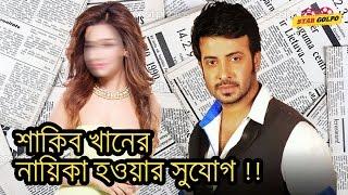 শাকিব খানের নায়িকা হওয়ার সুযোগ ? Shakib Khan Movie New Actress sharching