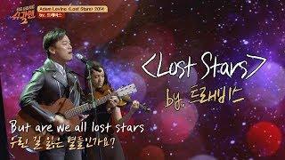 [특별 무대] 담백한 매력, 투샤이 트래비스의 'Lost Star'♪ 투유 프로젝트 - 슈가맨2 8회