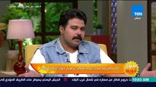 صباح الورد - الفنان إسلام إبراهيم: SNL بالعربي كان كل حياتنا ولحد دلوقتي مش عارفين اتوقف ليه