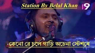 কেনো রে চলে গাড়ি অচেনা স্টেশনে  Station By Belal Khan Official Music Video