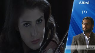 Episode 07 - Al Da3eya Series | الحلقة السابعة - مسلسل الداعية