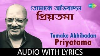 Tomake Abhibadan Priyotama with lyrics | তোমাকে অভিবাদন প্রিয়তমা  | Kabir Suman