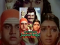 Yedeyuru Siddalingeshwara | Kannada Full Movie | Kannada Devotional Movies Full | Srinath | Geetha
