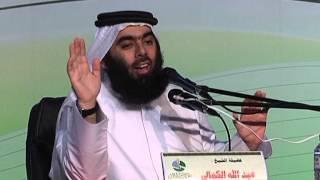 محاضرة بعنوان أصحاب اليمين وأصحاب الشمال للشيخ عبدالله الكمالي