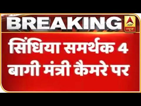MP में कांग्रेस नस्तोनाबूद हो जाएगी Scindia के समर्थक विधायक ने वीडियो जारी कर कहा