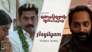 Thondimuthalum Dhriksaakshiyum |  Aayilyam Song Video | Fahadh Faasil, Suraj Venjaramoodu | Bijibal