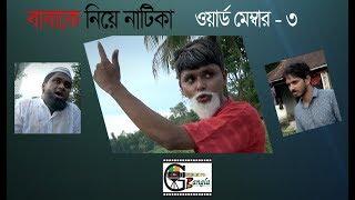 Funny Ward Membar 3।Actor murad। sylheti natok।(বাবাকে নিয়ে) ওয়ার্ড মেম্বার ৩।