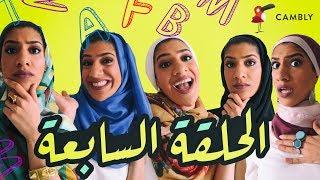 مسلسل رمضان | الحلقة السابعة  | تعلم الإنجليزية مع كامبلي!