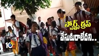 Private School Overaction in West Maredpally | Private Schools Harassments | TS | 10TV