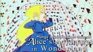 Manga Sekai Mukashi Banashi: Alice in Wonderland (1981) English HQ