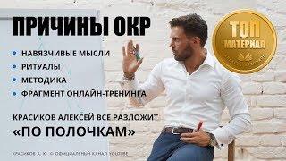 ОКР, Обсессивно-компульсивное расстройство, техники самопомощи, Красиков Алексей