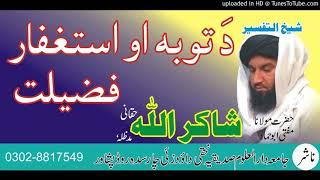 #pashto islamic bayan, Da Toba ao Istiqfar Fazeelat by Hazarat Maulana Mufti Abu Hammad Shakir Ullah