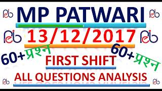 MP PATWARI // 13/12/2017 // FIRST SHIFT //  ALL QUESTIONS ANALYSIS // IN HINDI