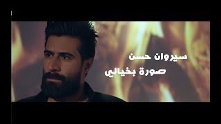 سيروان حسن - صورة بخيالي ( فيديو كليب حصري ) | 2018