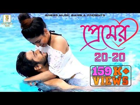 Xxx Mp4 Premer 20 20 Shree Pritam Sumaiya Brishty Sudipta Banerjee Bengali Music Video 2018 3gp Sex