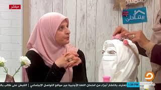 #بيتنا_أحلي || طريقة لف النقاب للعروسة المنقبة .. شاهد مع سارة علي