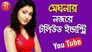 Meghna haldar a known celebrity of bengali movie has her best wishes for us.