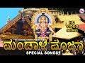 ಬಹಳ ಸುಂದರವಾದ ಅಯ್ಯಪ್ಪ ಭಕ್ತಿಗೀತೆ | ಮಂಡಲಪೂಜ ವಿಶೇಷ ಹಾಡು | Ayyappa Devotional Video Song Kannada