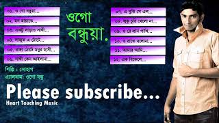 Ogo Bondhua | Ft-Shaohage | ওগো বন্ধুয়া- সোহাগ | Best of Shohag Song | New song 2017