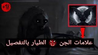 أعراض المس الطيار بتفصيل جميل جدا الراقي المغربي رشيد أبو إسحاق
