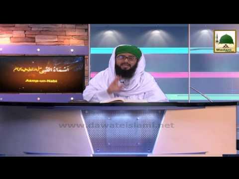 Xxx Mp4 Asma Un Nabi Ep 03 Ism E Ahmad Aur Ohyad Ya Ohyid 3gp Sex
