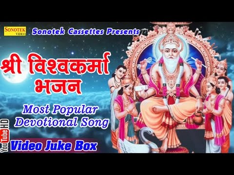 Xxx Mp4 श्री विश्वकर्मा भजन Shree Vishwakarma Bhajan Hindi Most Popular Devotional Bhajan 3gp Sex