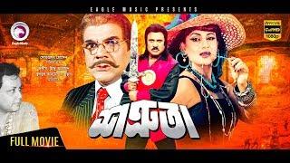 Shotruta 2017 Bangla Movie | Jasim, Ahmed Sharif, Notun | Full HD | শত্রুতা