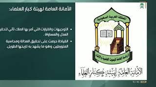 هيئة كبار العلماء: توجيهات خادم الحرمين الشريفين تأتي انطلاقًا من تحقيق العدل وفق الشريعة الإسلامية