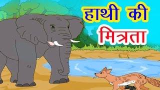 Hathi Ki Mitrata - Hindi Story For Children With Moral | Panchtantra Ki Kahaniya In Hindi
