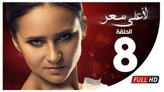 مسلسل لأعلى سعر HD - الحلقة الثامنة| Le Aa