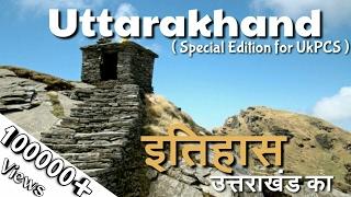 Uttarakhand का इतिहास| History Of Uttarakhand for PCS (H/Part1)