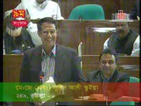 Shubid Ali Bhuiyan MP - Bangladesh Parliament