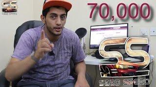 بمناسبة وصولنا لـ 70 ألف مشترك + أسالني 5 + هاشتاق القناة !!
