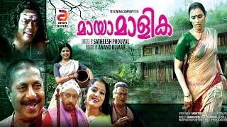 Malayalam Full Movie 2016 new release  MAYAAMAALIKA | New Malayalam Movie 2016