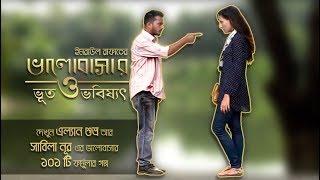 Bhalobashar Bhut o Bhobishhot | Bangla Natok | Allen Shuvro, Sabila Nur | Imraul Rafat